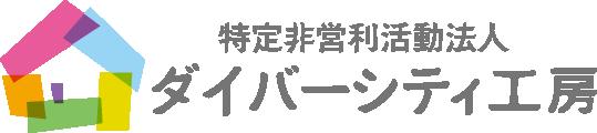 ダイバーシティ工房_ロゴ