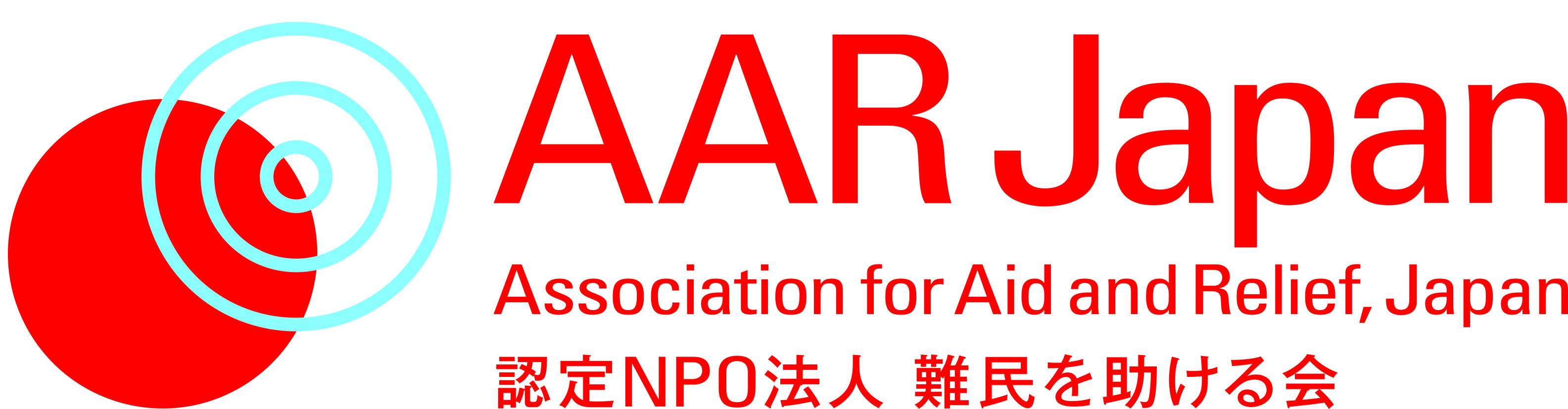 AAR難民を助ける会 ロゴ