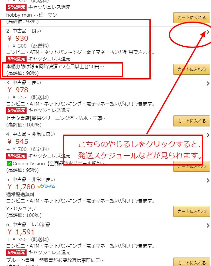 Amazon本棚お助け隊の配送スケジュール確認