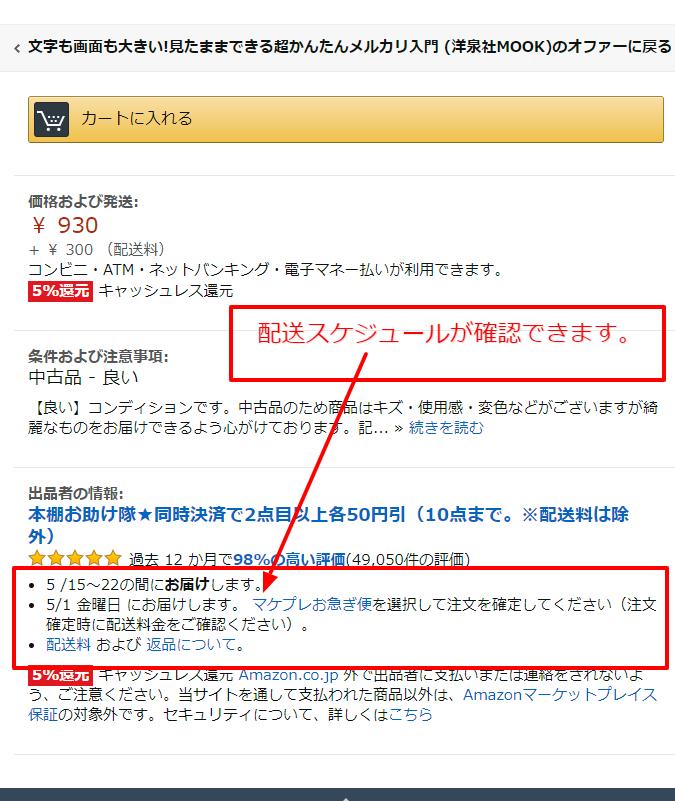 Amazon本棚お助け隊の配送スケジュール確認02