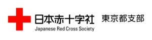 日本赤十字社東京都支部