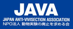 動物実験の廃止を求める会(JAVA)
